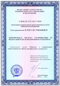 svidetelstvooregistracciimal[1]