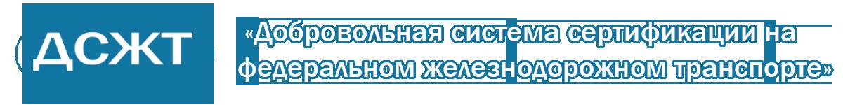«Добровольная система сертификации на федеральном железнодорожном транспорте»